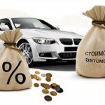МФО и автоломбард: сравнение условий предоставления займа